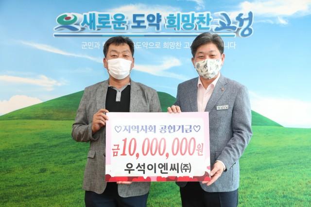 5-1 우석이엔씨(주) 지역사회공헌기금 1000만 원 전달.JPG