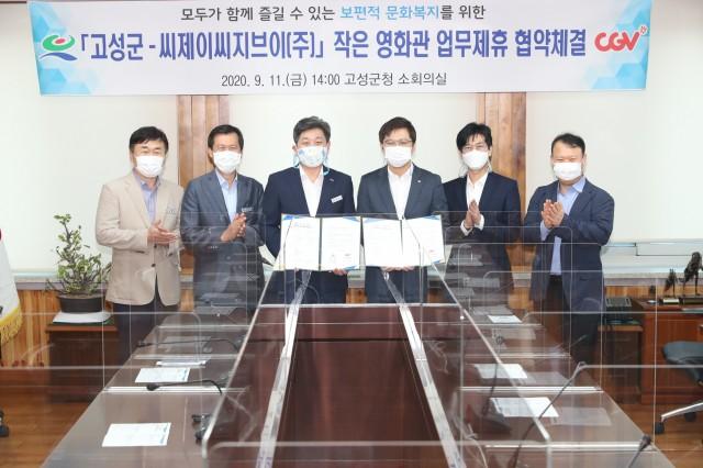1-2 고성군-CJ CGV(주) 작은영화관 업무제휴 협약체결.JPG