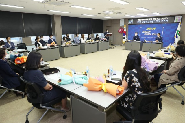 1-3 2020 사회복지유공자 표창 수여식 개최.JPG