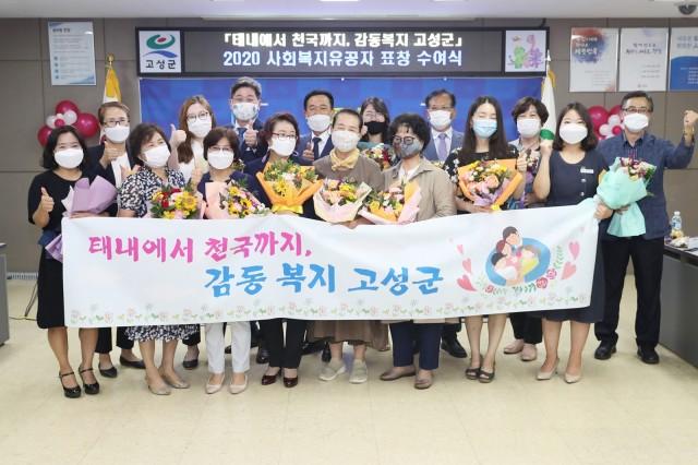1-1 2020 사회복지유공자 표창 수여식 개최.JPG