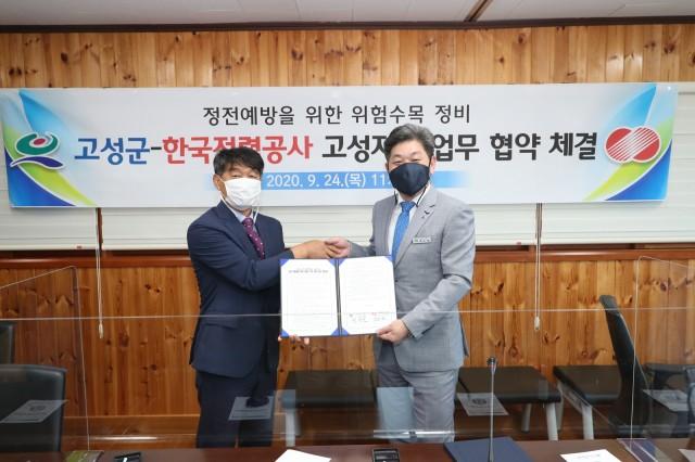 4-1 고성군-한국전력공사 고성지사 업무협약 체결.JPG