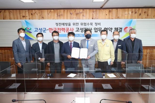 4-2 고성군-한국전력공사 고성지사 업무협약 체결.JPG