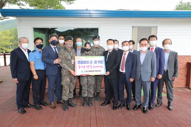 1-1 고성군통합방위협의회 추석맞이 군경소방서 위문-2대대.JPG