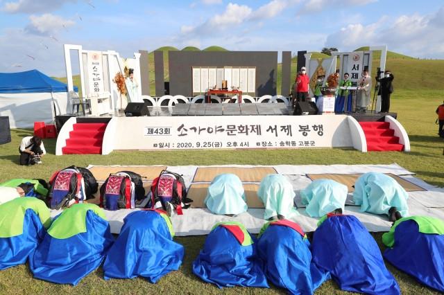 1-1 제43회 소가야문화제 성료.JPG