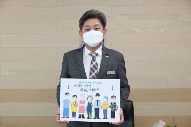 2-1 백두현 고성군수 고맙습니다 필수노동자 캠페인 동참.JPG