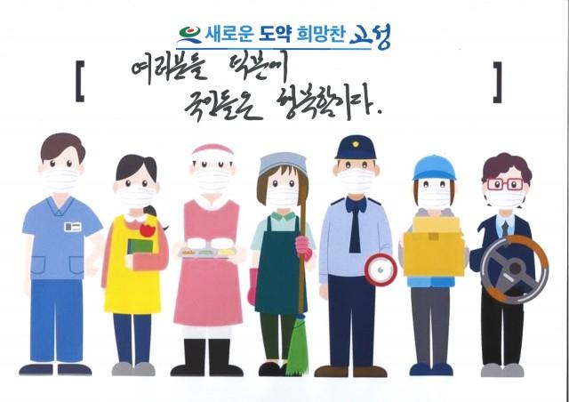 2-2 백두현 고성군수 고맙습니다 필수노동자 캠페인 동참.jpg