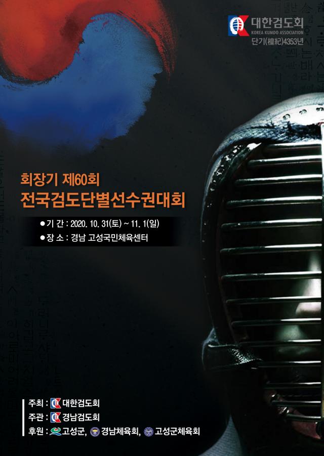 1-1 회장기 제60회 전국검도단별선수권대회 개최-포스터.png