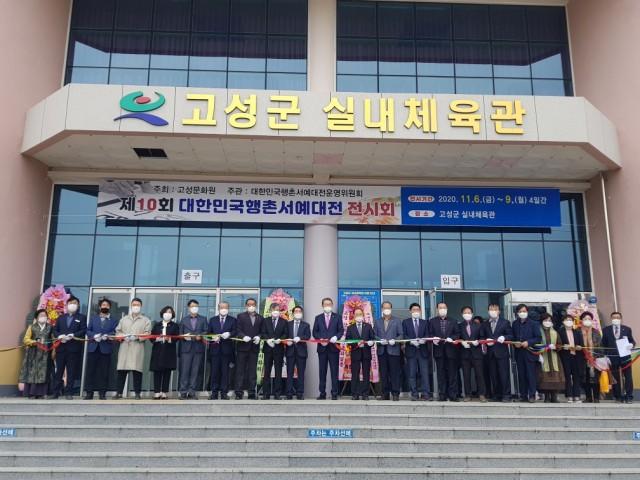 1-1 제10회 대한민국 행촌서예대전 시상식 및 전시개막식 개최.JPG