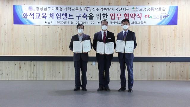 5-1 고성공룡박물관 천연기념물 화석산지 보유기관 간 업무협약 체결.jpg