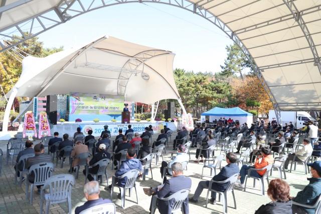 1-2 2020년 고성군 농업인의 날 기념식 개최.JPG