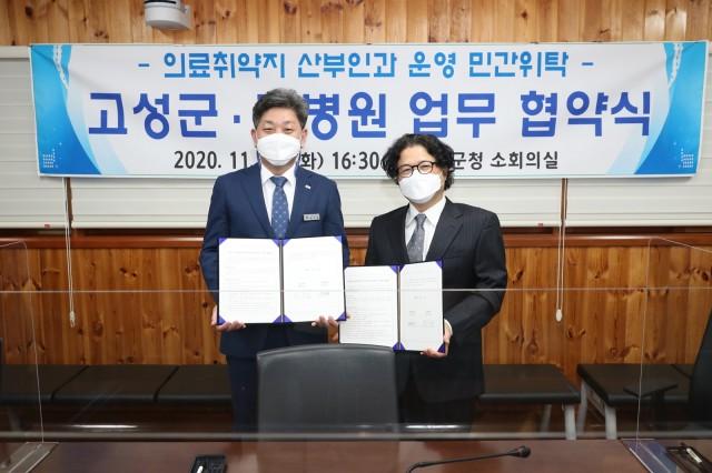 3-1 고성군-강병원 업무협약으로 산부인과 의료서비스 향상 기대.JPG