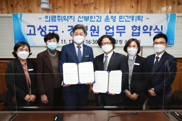 3-2 고성군-강병원 업무협약으로 산부인과 의료서비스 향상 기대.JPG
