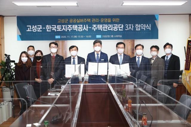 1-1 경남 최초의 고성군 공공실버주택 관리 운영을 위한 고성군-한국토지주택공사-주택관리공단 3자 협약 최초로 체결.JPG