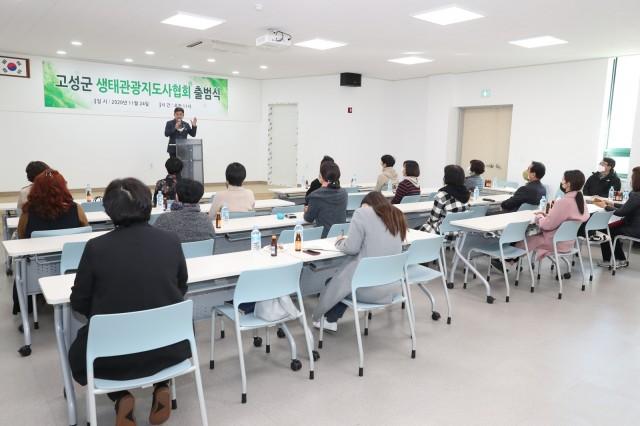 2-2. 11월24일 생태관광지도사협회 출범식 (2).JPG