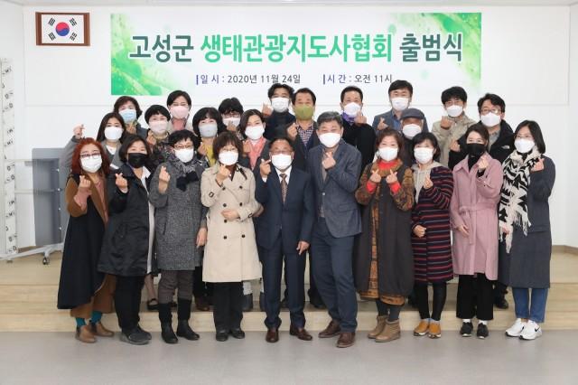 2-1. 11월24일 생태관광지도사협회 출범식 (1).JPG
