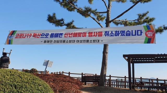 11-1 동해면 해맞이공원 신년해맞이 행사 취소.jpg