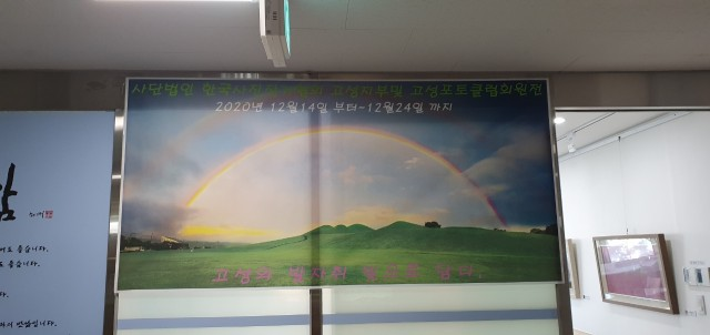 3-1 2020 제2회 (사)한국사진작가협회 고성지부 및 제8회 고성포토클럽 회원전 개최.jpg