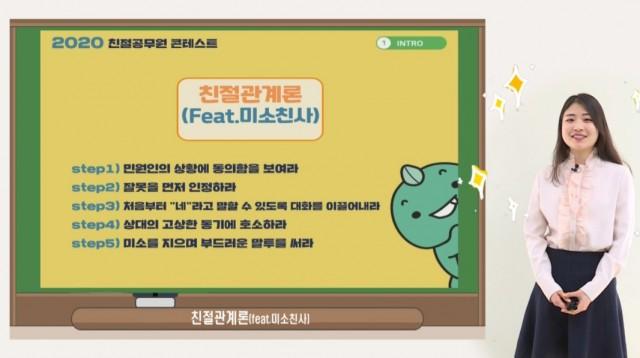 3-1 2020년 경상남도 Best 친절공무원 콘테스트 장려상 수상.jpg