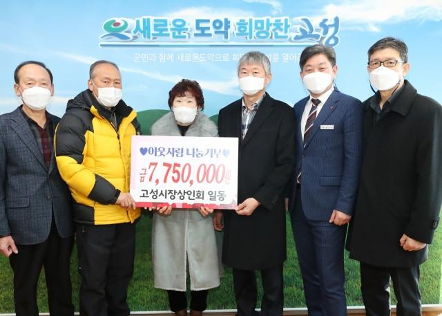 2-1 고성시장 상인들 성금 총 1405만 원 전달-고성시장 상인회.JPG