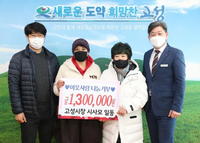 2-2 고성시장 상인들 성금 총 1405만 원 전달-고성시장 시사모.JPG