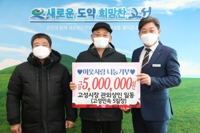 2-3 고성시장 상인들 성금 총 1405만 원 전달-고성시장 관외상인 일동.JPG