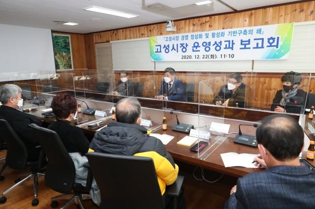 1-2 청정 전통시장으로 변화 고성시장 운영 성과 보고회 개최.JPG