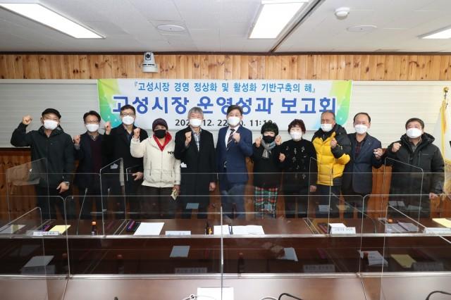 1-1 청정 전통시장으로 변화 고성시장 운영 성과 보고회 개최.JPG