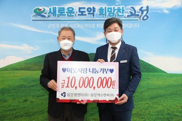 7-1 삼강엠앤티(주) 성금 1000만 원 이웃사랑 나눔기부.JPG