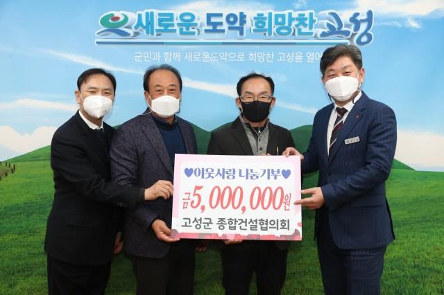 8-1 고성군 종합건설협의회 성금 500만 원 이웃사랑 나눔기부.JPG