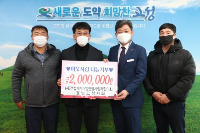 3-1 (사)건설기계개별연명사업자협의회 경남고성지회 성금 200만 원 이웃사랑 나눔기부.JPG