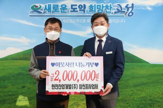 5-1 한전산업개발(주) 삼천포사업처 성금 200만 원 이웃사랑 나눔기부.JPG