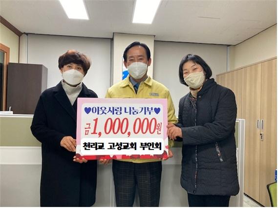 4-1 천리교 고성교회 부인회 성금 100만 원 이웃사랑 나눔기부.JPG