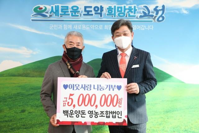 4-1 백운양동 영농조합법인 성금 500만 원 이웃사랑 나눔기부.JPG