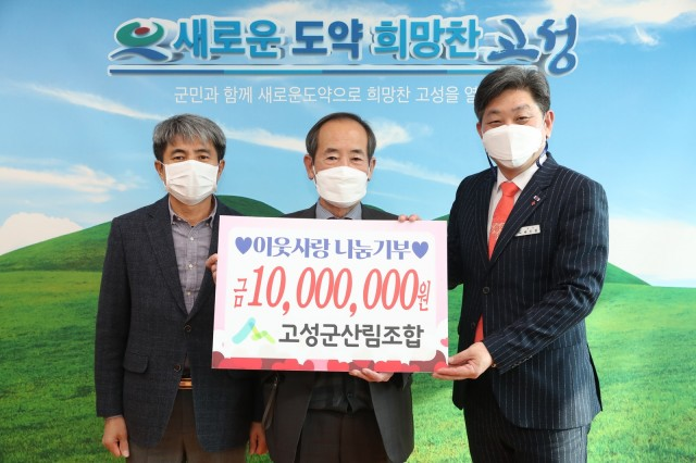 3-1 고성군 산림조합 성금 1000만 원 이웃사랑 나눔기부.JPG