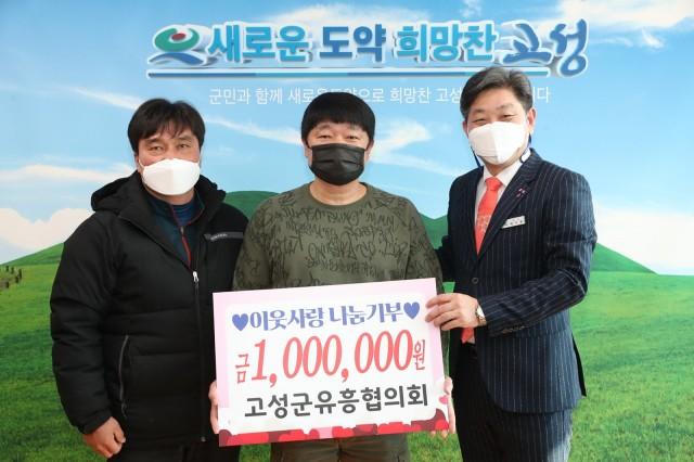 2-1 고성군유흥협의회 성금 100만 원 이웃사랑 나눔기부.JPG