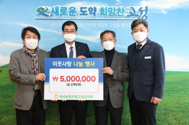 6-1 NH농협은행 고성군지부 성금 500만 원 이웃사랑 나눔기부.JPG