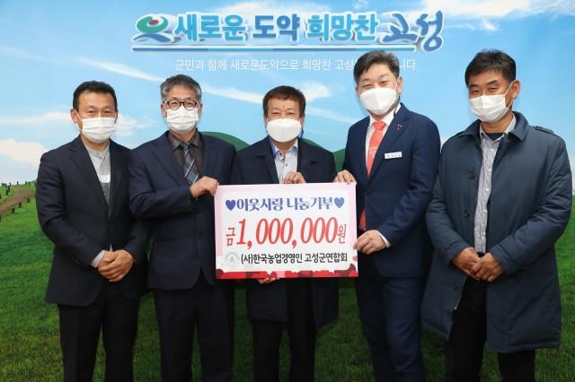 9-1 한국농업경영인 고성군연합회 성금 100만 원 이웃사랑 나눔기부.JPG