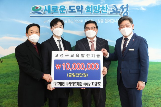 11-1 나라의료재단 최영호 이사장 고성군교육발전기금 1천만 원 기탁.JPG