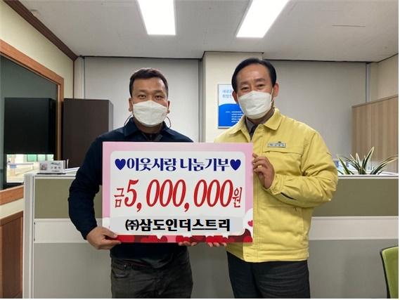 4-1 (주)삼도인더스트리 성금 500만 원 이웃사랑 나눔기부.JPG