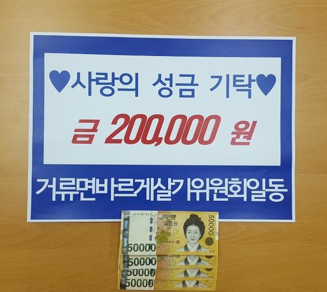 1-1 바르게살기운동거류면위원회 사랑의 성금 20만 원 기탁.jpg