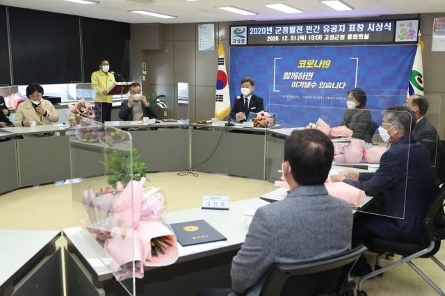 1-2 2020년 군정발전 민간 유공자 시상식 개최.JPG