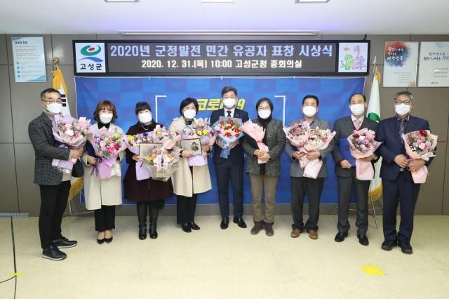 1-1 2020년 군정발전 민간 유공자 시상식 개최.JPG
