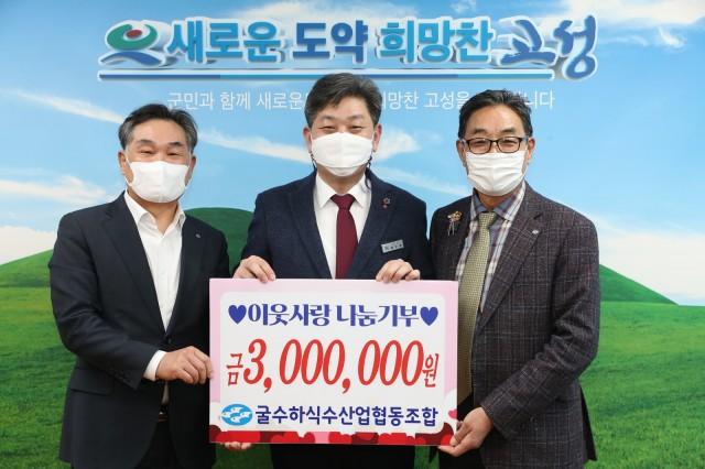 7-1 굴수하식수산업협동조합 성금 300만 원 이웃사랑 나눔기부.JPG