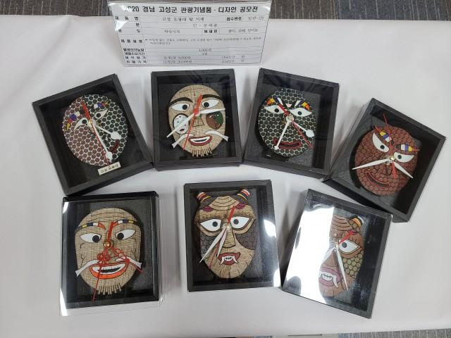 6-2 2020 경남 고성군 관광기념품 디자인 공모전 선정작 발표-일반상품 분야 대상작.jpg