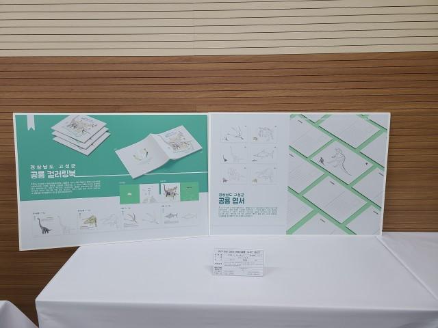 6-1 2020 경남 고성군 관광기념품 디자인 공모전 선정작 발표-아이디어 분야 대상작.jpg
