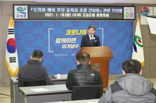 1-2 백두현 고성군수 군민 행복만 생각하는 적극행정 실천.JPG