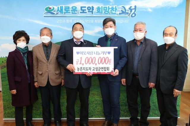 4-1 농촌지도자 고성군연합회 성금 100만 원 이웃사랑 나눔기부.JPG