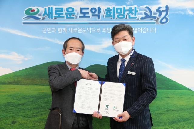 2-1 고성군-고성군산림조합 민관협력형 산림경영 시범사업 업무협약 체결.JPG