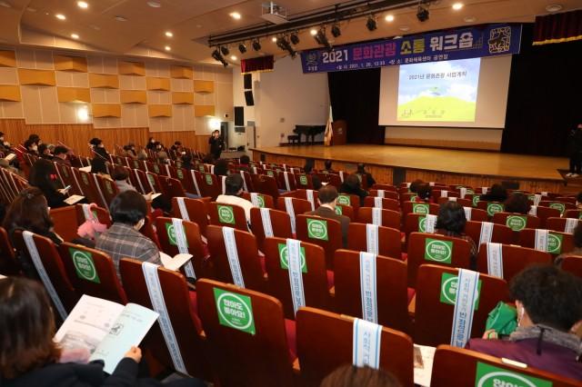 2-2 문화관광 성장의 해를 맞아 2021 문화관광 소통 워크숍 개최.JPG