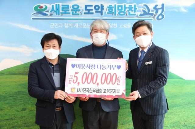 13-1 (사)전국한우협회 고성군지부 성금 500만 원 이웃사랑 나눔기부.JPG